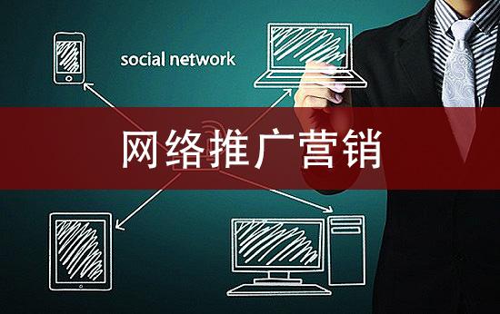 网站推广,企业网站建设推广