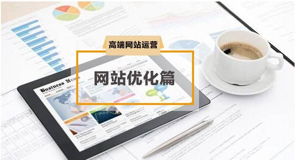 网站优化,SEO优化,成都网站优化